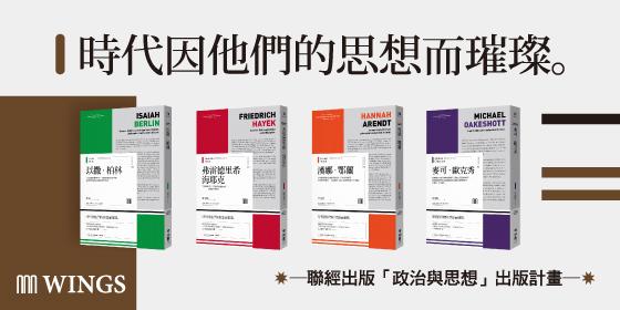 聯經WINGS 政治與思想系列
