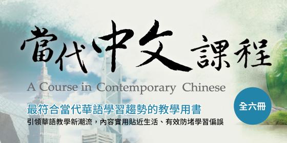 華語教學最權威——國立臺灣師範大學國語教學中心 編寫開發,最符合當代華語學習趨勢的教學用書