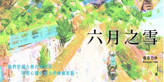 六月之雪(直木賞作家乃南亞沙對台灣的愛)