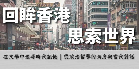 主題閱讀-回眸香港 思索世界