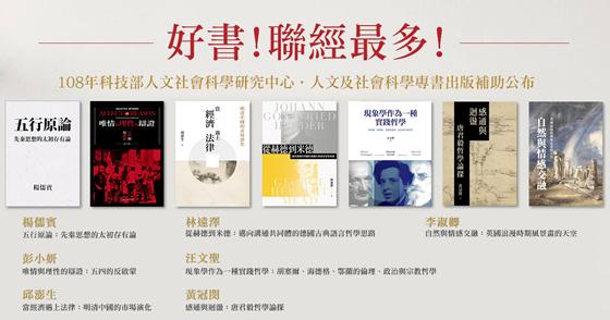 108年科技部出版人文學及社會科學專書補助