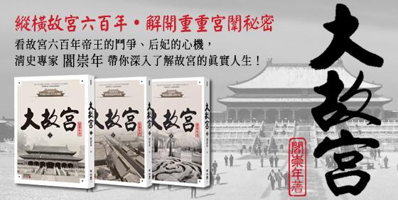 大故宮全集(共三冊):故宮六百年大歷史
