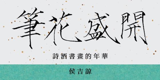 筆花盛開:詩酒書畫的年華