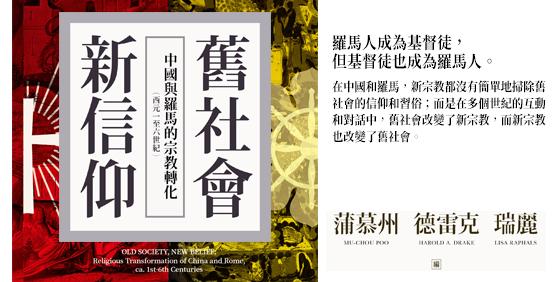 舊社會,新信仰:中國與羅馬的宗教轉化(西元一至六世紀)
