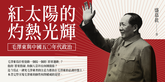 紅太陽的灼熱光輝:毛澤東與中國五○年代政治