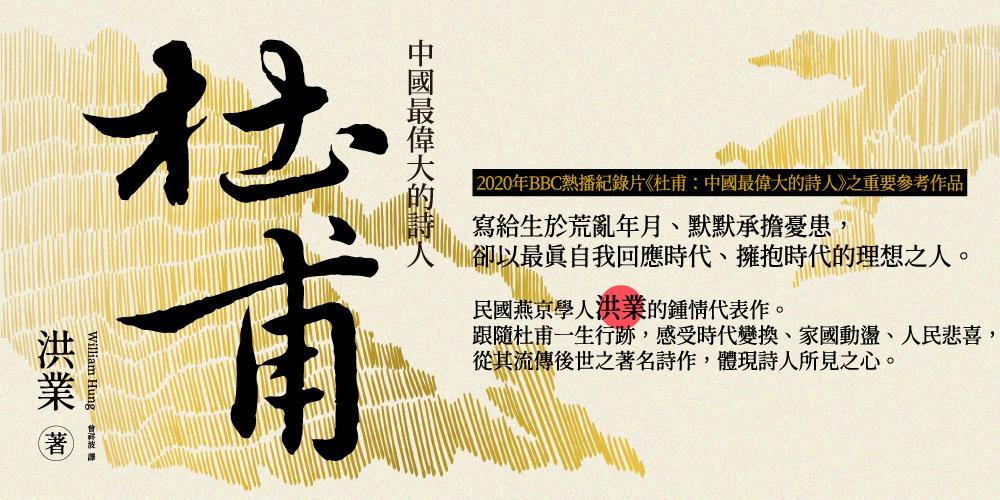 杜甫:中國最偉大的詩人