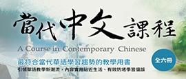 當代中文課程