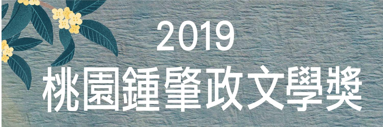 2019 鍾肇政文學獎