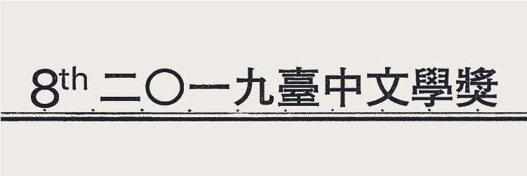 台中文學獎