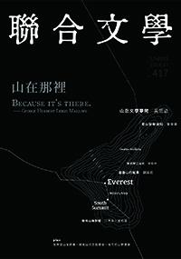 聯合文學2019年7月號(417期)-山在那裡