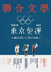 聯合文學2020年1月號(423期)-2020東京奧運