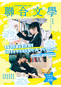 聯合文學2020年7月號(429期)-日劇來台近三十年紀念專輯(追劇女生版)