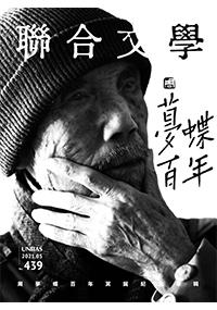 聯合文學2021年5月號(439期)-周夢蝶百年冥誕紀念