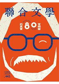聯合文學2021年9月號(443期)-宮崎駿的真實