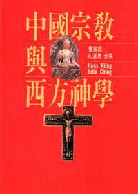 中國宗教與西方神學