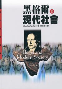 黑格爾與現代社會