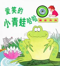 愛笑的小青蛙哈哈