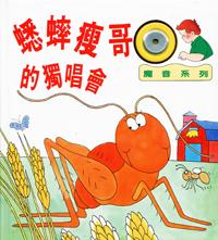 蟋蟀瘦哥的獨唱會
