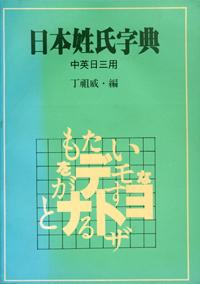 日本姓氏_聯經出版-日本姓氏字典