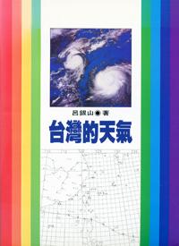 台灣的天氣