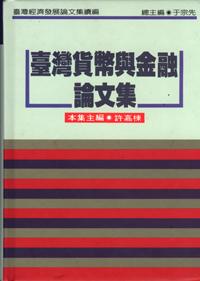臺灣貨幣與金融論文集(續編)