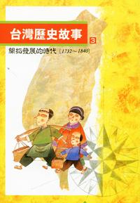 台灣歷史故事(3)