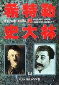 希特勒與史大林(上.下)不分售
