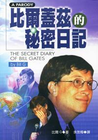 比爾蓋茲的秘密日記