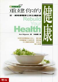 重建你的健康