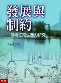 發展與制約──明清江南生產力研究