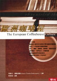歐洲咖啡屋