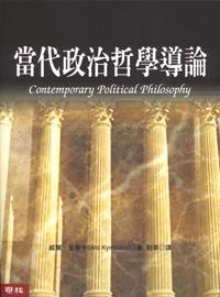 當代政治哲學導論