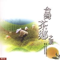台灣茶鄉之旅