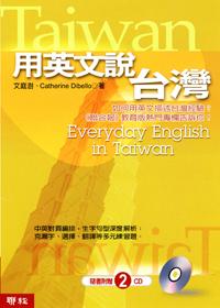 用英文說台灣
