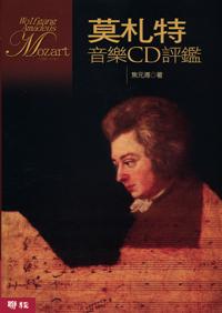 莫札特音樂CD評鑑