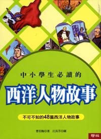 中小學生必讀的西洋人物故事