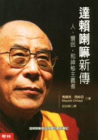 達賴喇嘛新傳──人、僧侶,和神秘主義者