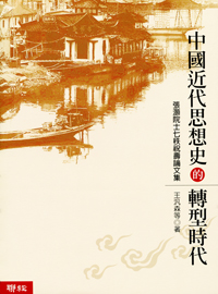 中國近代思想史的轉型時代