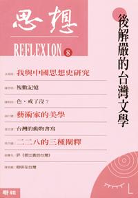 後解嚴的台灣文學(思想8)