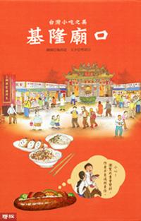 台灣小吃之美:基隆廟口(新版)