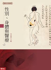 性別‧身體與醫療