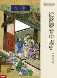 從醫療看中國史