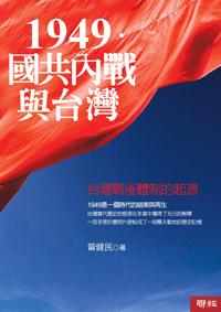 1949.國共內戰與台灣