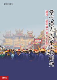 當代漢人民眾宗教研究:論述、認同與社會再生產