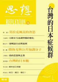 思想14:台灣的日本症候群(思想14)