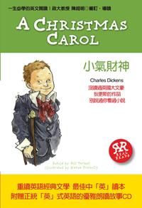 一生必學的英文閱讀:小氣財神(中英對照+英式英語朗讀CD)