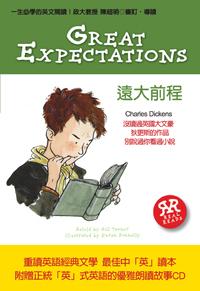 一生必學的英文閱讀:遠大前程(中英對照+英式英語朗讀CD)