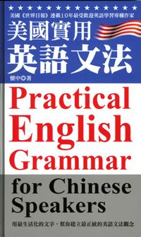 美國實用英語文法(修訂版)