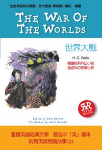 一生必學的英文閱讀:世界大戰(中英對照+英式英語朗讀故事CD)