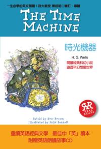 一生必學的英文閱讀:時光機器(中英對照+英式英語朗讀故事CD)